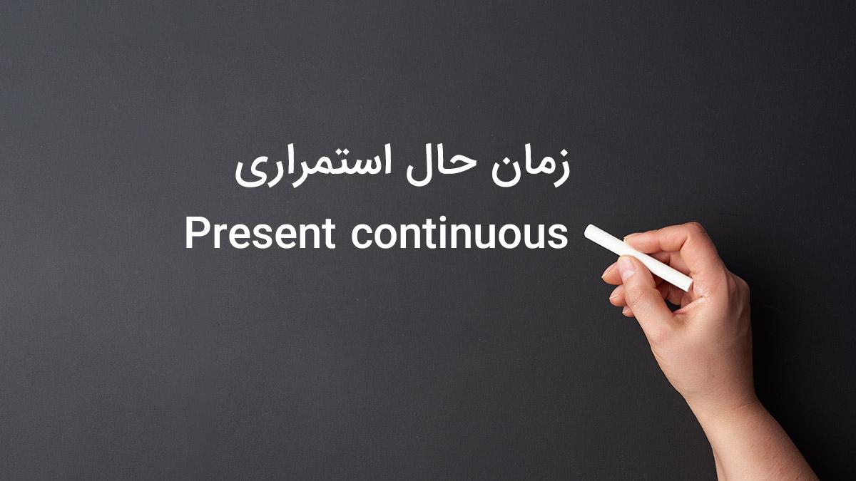 زمان حال استمراری در زبان انگلیسی (Present continuous)