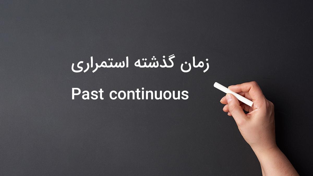 زمان گذشته استمراری در زبان انگلیسی(Past continuous)