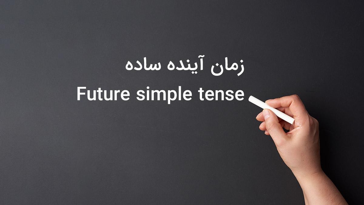 زمان آینده ساده (Future simple tense) در زبان انگلیسی